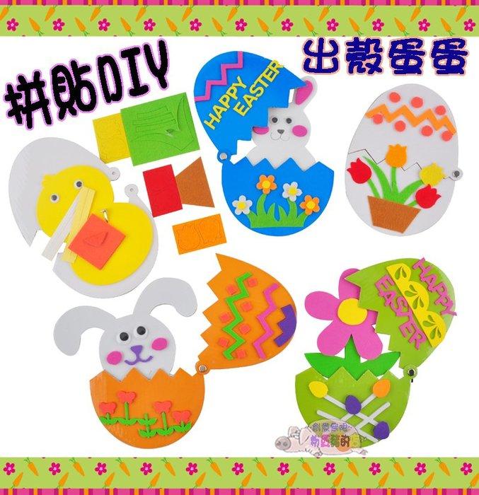 ♥粉紅豬的店♥復活節 親子 活動 手作 DIY 創意 造型 拼貼 可愛 兔子 兔兔 出殼 彩蛋 美勞 材料包 蛋蛋-現預