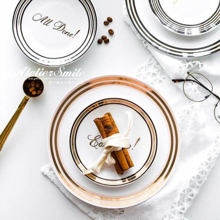 [ Atelier Smile ] 鄉村雜貨 北歐金邊骨瓷餐盤 西餐盤 點心盤 早午餐盤 # 6寸系列 (現+預)