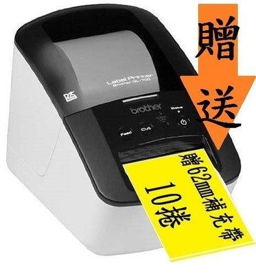 [贈62mm補充帶X10卷]brother QL-700標籤機&條碼機另售:QL-820NWB/QL-810W