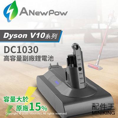 免運 現貨 一年保 ANewPow DC1030 Dyson V10系列 SV12 副廠 鋰電池 3000mAh 台灣製