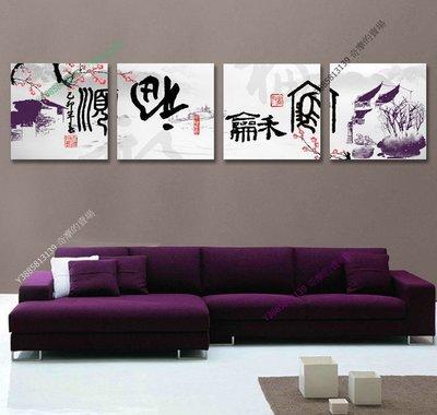 【50*50cm】【厚0.9cm】家和福順-無框畫裝飾畫版畫客廳簡約家居餐廳臥室牆壁【280101_097】(1套價格)
