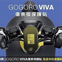 gogoro viva 儀表板 保護貼 (改色, 加送中柱保護貼)
