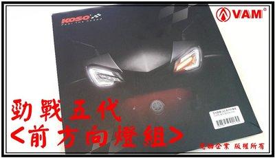 ξ梵姆ξKOSO 五代勁戰LED前方向燈組,含日行燈功能 (5代勁戰, 5代戰,五代目,勁5)