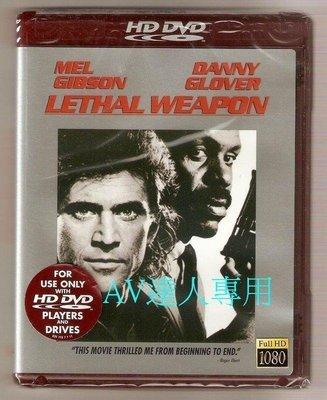 【HD-DVD】致命武器1+2集Lethal Weapon (英文字幕,XBOX360) - 絕版品