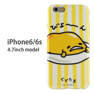 尼德斯Nydus~* 日本正版 Sanrio 三麗鷗 蛋黃哥 TPU軟殼 手機殼 4.7吋 iPhone 6/6S
