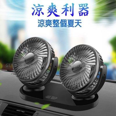 汽車風扇 車用電風扇 車用12V/24v 卡車内USB 挖土機 面包車 大貨車 冷氣風扇