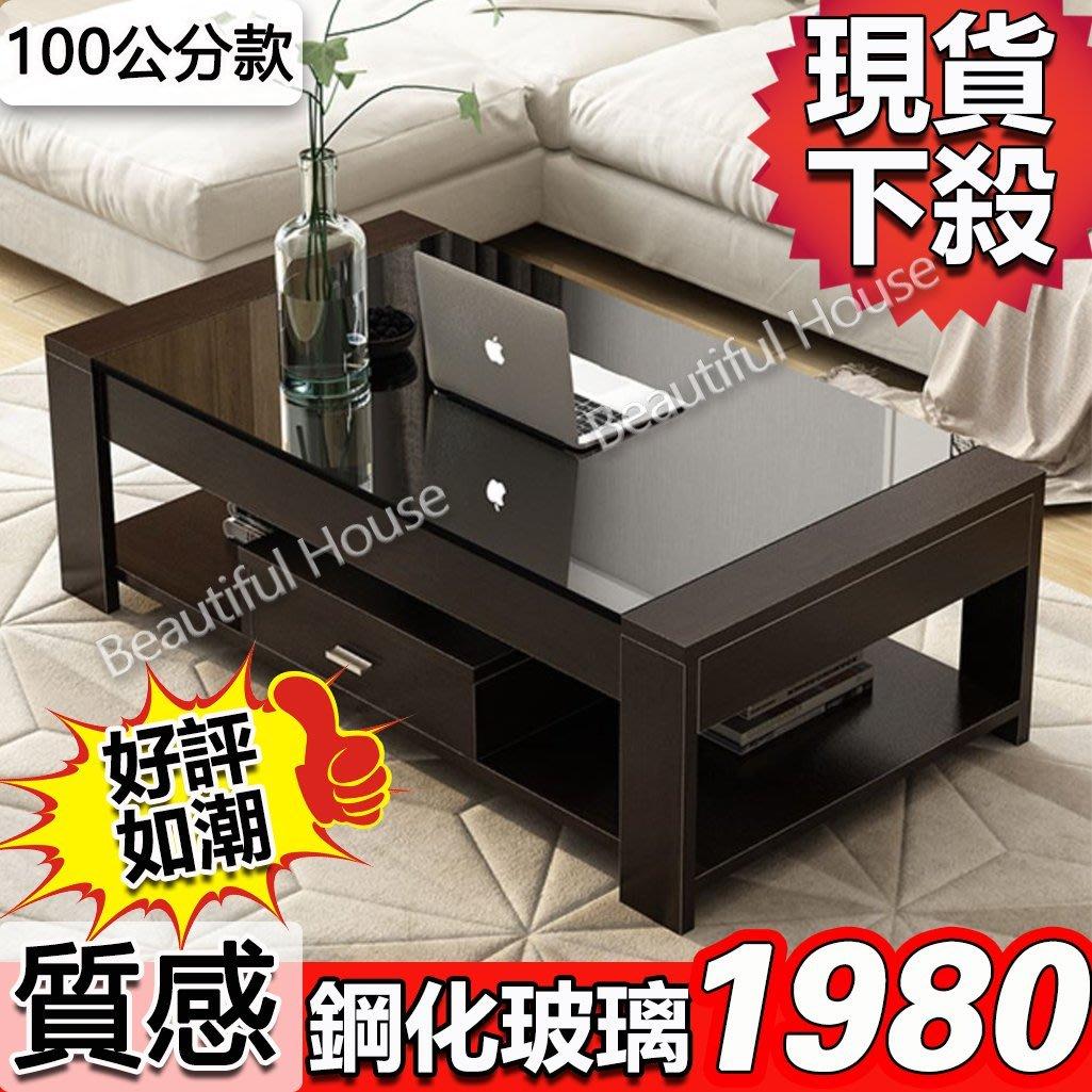 美好傢居[100cm 玻璃茶几] 現貨.咖啡桌/邊桌/沙發桌/小茶几/床邊几//電視桌/客廳桌 現代簡約典雅風格