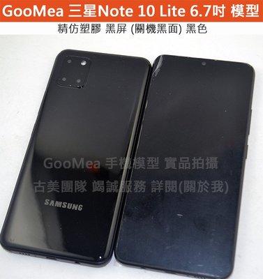 GooMea模型精仿 黑屏Samsung三星Note 10 Lite 6.7吋樣品假機包膜dummy拍戲道具仿真仿製上繳