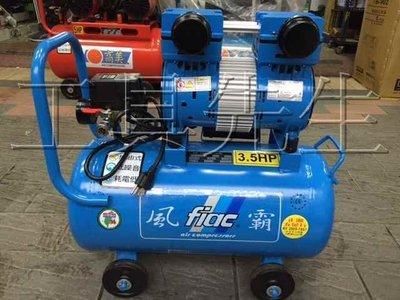 含稅/3.5HP/30公升【工具先生】風霸 靜音 無油式 雙缸空壓機 雙缸雙進氣型 非雙缸