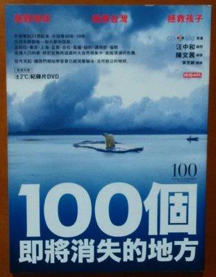 【探索書店91】100個即將消失的地方...
