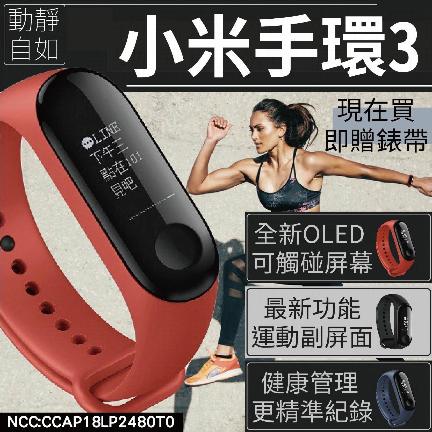 贈錶帶+小禮物+24H出貨【小米手環3】智慧手錶 小米手環3代 智慧手環 小米手錶3【AB128】