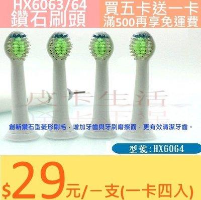 飛利浦 PHILIPS Sonicare 副廠 電動牙刷頭HX6064/63 鑽石型刷頭