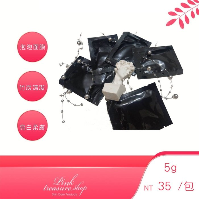【Pink treasure】 給肌膚氧氣 輕氧QQ泡面膜  亮白 / 竹炭