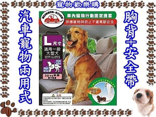 【寵物歡樂購】寵物兩用式汽車安全帶+胸背帶 尺寸:L 項圈/頸圈/拉帶/背帶《可超取》
