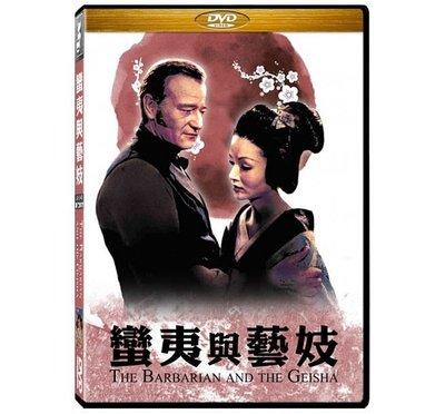 合友唱片 面交 自取 蠻夷與藝妓 DVD The Barbarian and the Geisha