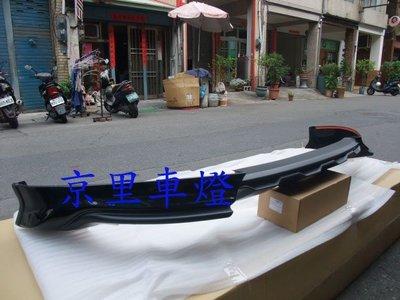 京里車燈專網 納智捷 LUXGEN U6 RF 前下巴 側裙 後下巴 尾翼 塑膠含烤漆