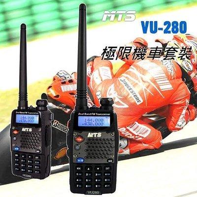 《實體店面》【MTS】MTS VU-280 無線電對講機 【四合一 極限. 機車套裝】 限量發售 VU280
