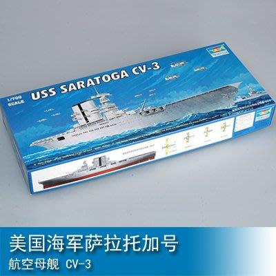 小號手 1/700 美國海軍薩拉托加號航空母艦 CV-3 05738