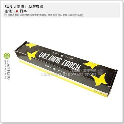 【工具屋】SUN 太陽牌 小型溶接器 WT-01 小熔 附火口 乙炔 熔接機材 銲接 SAKAGUCHI 小溶 日本製