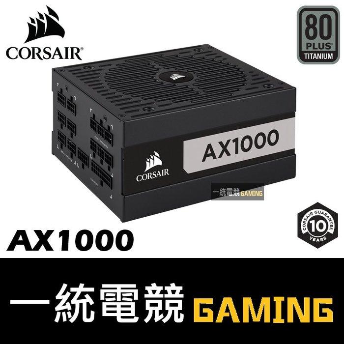 【一統電競】海盜船 Corsair AX1000 全模組化 電源供應器 1000w 80 PLUS Platinum