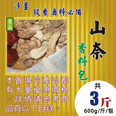 SC05【山奈▪香料包】►均價【250元/斤/600g】►共(3斤/1800g)║✔正宗高原