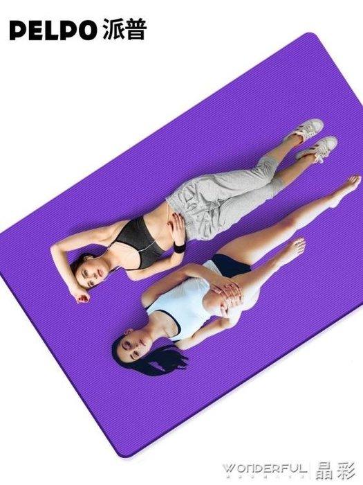 瑜伽墊 雙人瑜伽墊健身三件套瑜珈墊子防滑加厚加寬加長初學者兒童舞蹈墊