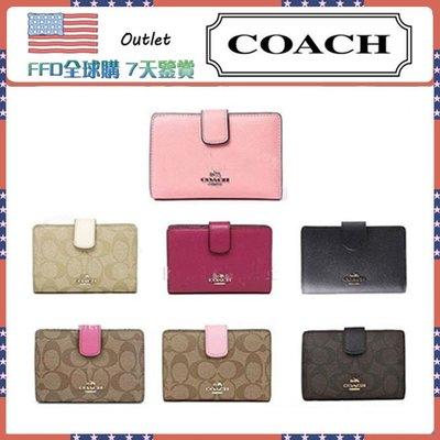 FFD全球購 COACH 53562 53436 多色可選 中夾 零錢包 零錢袋 卡位多 女生皮夾 隔層多 附購證