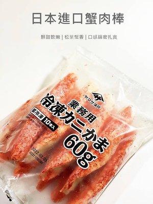 【魚仔海鮮】蟹肉棒 600g 日本進口蟹肉棒 蟹味棒 帝王蟹味棒  蟳味棒 日本進口 蟹味腿