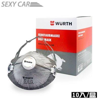 福士 碗型活性碳口罩 FFP2 NR 含透氣閥 10個/1盒