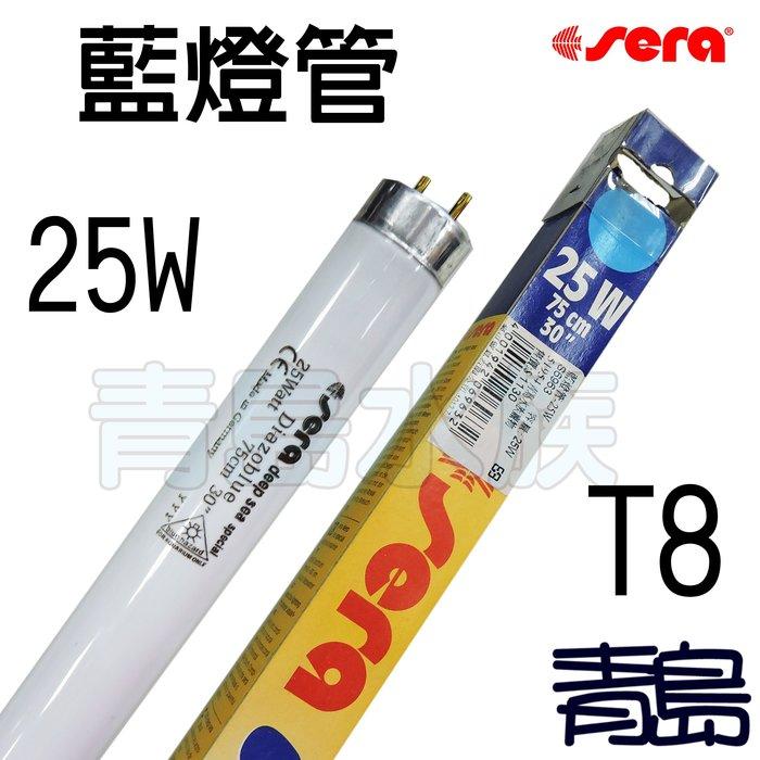 五2中0↓↓庫存品C。。。青島水族。。。S6963德國Sera喜瑞----藍燈管==25W