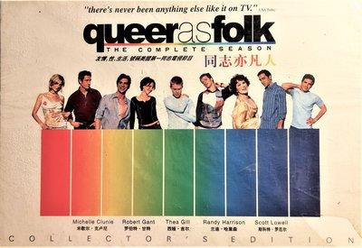 Queer as Folk / 同志亦凡人 ~ 精裝版 ( 36DVD ) - 美劇精美盒裝全新未拆
