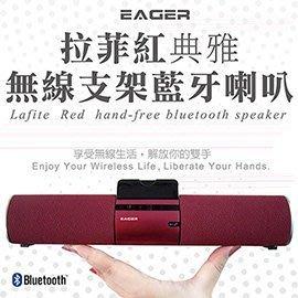EAGER 拉菲紅典雅無線支架藍牙喇叭 (LQ-08)【安安大賣場】
