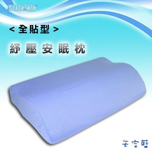 依照人體頭、頸最服貼的黃金波浪曲線《lisan全貼型紓壓安眠記憶枕》~最愛網 - 超值470元