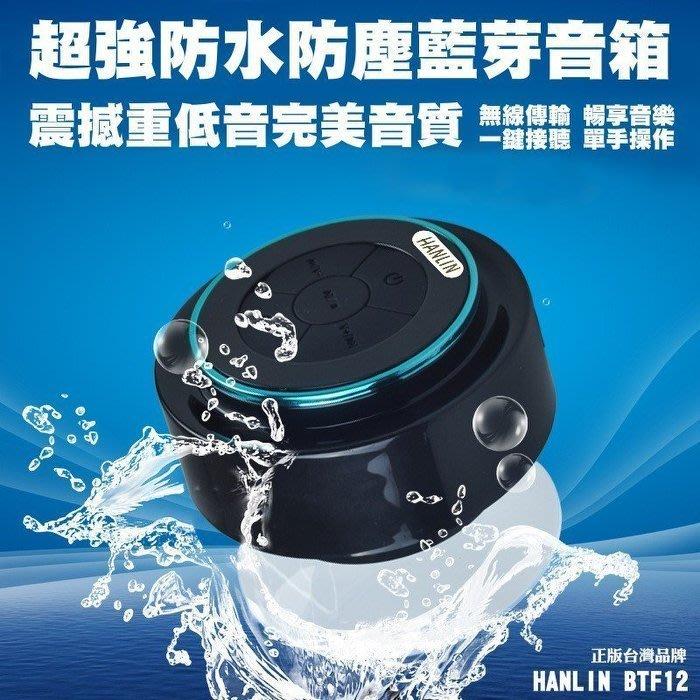 現貨免運【JinG】HANLIN-BTF12新上市優惠-重低音懸空防水藍芽喇叭/自拍藍牙音箱-超強防水等級(可潛水1M)