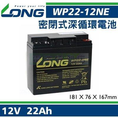 [電池便利店]廣隆電池 LONG WP22-12 NE 高耐久型 12V 22AH ~ 電動車用電池 ( NP18-12