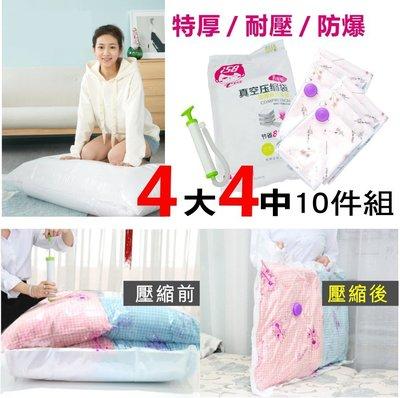 壓縮袋 4大4中10件組 真空袋 現貨在台 送抽氣筒 魔術海綿 換季棉被 收納 特厚防塵 我最便宜 另有摺疊床 保冰袋