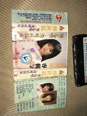 【李歐的音樂】愛莉亞唱片1980年代 蔡秋鳳 2 酒落喉 酒醉的滋味 錄音帶 卡帶