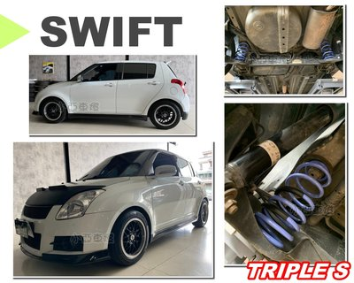 小亞車燈改裝*全新 SUZUKI SWIFT 06 07 08 專用 TRIPLE S 短彈簧 TS 短彈簧