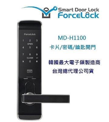挑戰低價【台灣總代理公司貨】ForceLock MD-H1100(K1100)全新上市感應卡 密碼三合一三星電子鎖