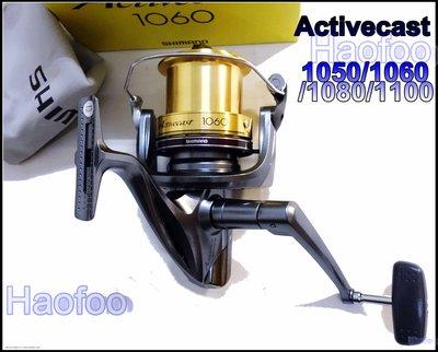 SHIMANO Activecast 1050/1060/1080/1100 遠投捲線器 ~豪福釣具小舖Haofoo