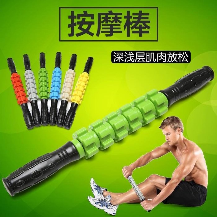 可開發票♬齒輪肌肉按摩棒 深層肌肉健身放鬆運動滾軸瑜珈棒按摩筋膜 香草森林
