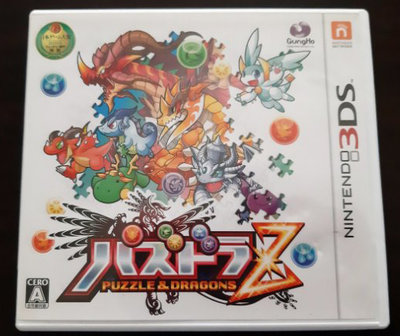3DS純日版中古品~龍族拼圖 Z (日文版)------------(限日規主機)