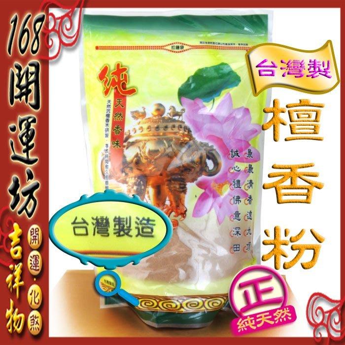 【168開運坊】檀香粉系列【供養貔貅~淨化磁場-優質台製檀香粉】
