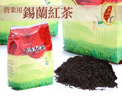 ?米蟲的異想世界? 營業用錫蘭紅茶 商業用茶葉 原產印度斯里蘭卡茶葉 茶湯色澤橙紅鮮亮 口感醇厚 SGS農藥檢驗合格