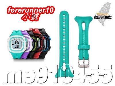現貨優惠 佳明 Forerunner 10/15 錶帶 替款錶帶 矽膠錶帶 Garmin F10 替換表帶 腕帶 小號