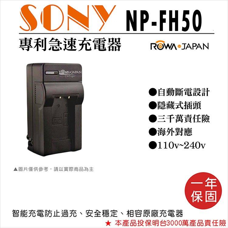 無敵兔@樂華 Sony NP-FH50 快速充電器 NPFH50 壁充式座充 1年保 HDR-HC5 DCR-DVD90