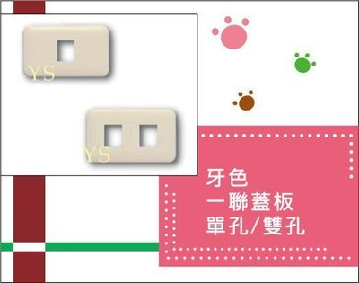 YS時尚居家生活館【含稅】中一電工 歐風蓋板 牙色 單孔蓋板 JY-6801