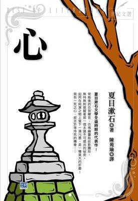 【阿傑二手書】心|夏目漱石