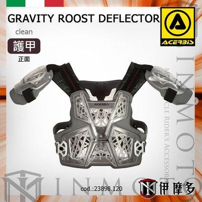 伊摩多※義大利 ACERBiS GRAVITY ROOST DEFLECTOR 防護背心 透明色。6色 可調式護具