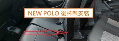 福斯 VW NEW POLO 2010-17年可用 中央扶手 扶手箱 雙層置物 帶7孔USB 升高功能 車充 杯架 功能